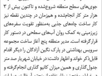اصفهان امروز / دوشنبه یکم بهمن ماه 1397