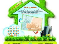 تقویم زباله منطقه شش شهرداری نجف آباد