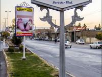 گذری در نجف آباد_تابلوهای فرهنگ شهروندی_مرگ خاموش