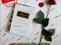 """کتاب """"سربلند"""" در آئین افتتاح اردوهای راهیان نور نجف آباد رونمایی میشود"""