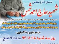 عروج ملکوتی جانباز معزز ۸سال دفاع مقدس شهید حاج احمد شمس