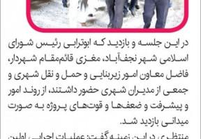 کیمیای وطن / دوشنبه یکم بهمن ماه 1397