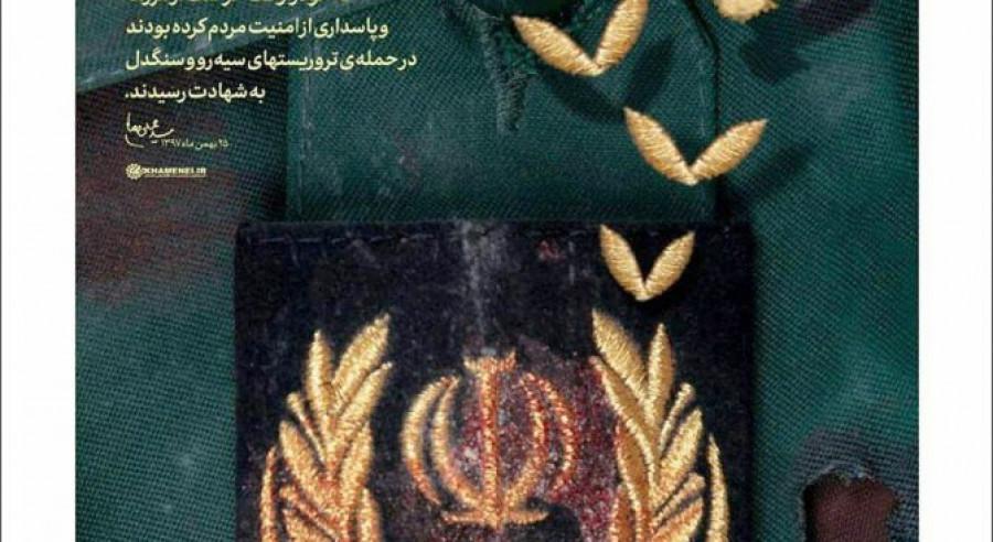 جزئیات تشییع شهدای حمله تروریستی زاهدان + تصاویر وداع
